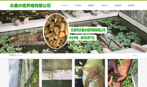乐清市永鑫水蛭养殖有限公司