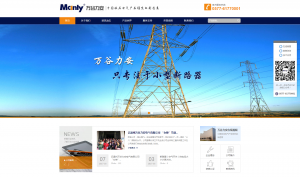 温州万谷力安电气有限公司